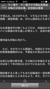 サン電子 6736