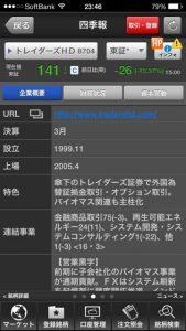 トレイダーズHD 8704
