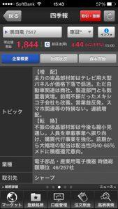 黒田電気 7517