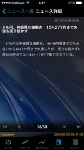 トレイダーズ証券 FX 10万円からトライ ②