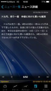 トレイダーズ証券 みんなのFX 10万円からトライ ④