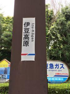 伊豆急下田駅 ⇒ 伊豆高原 へ
