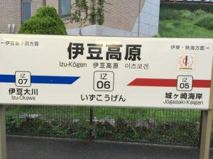 伊豆高原 ⇒ 東京 へ
