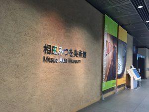 東京国際フォーラム 相田みつを 美術館 有楽町