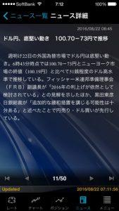 トレイダーズ証券 みんなのFX 10万円からトライ ⑥