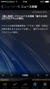トレイダーズ証券 みんなのFX 10万円からトライ ⑥ ジャクソンホール イエレンFRB議長