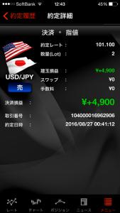 外為ジャパン FX 10万から スタート ⓵