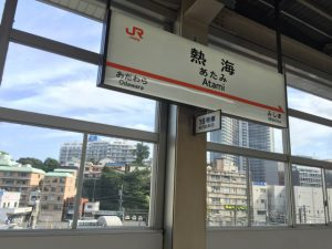 東京 ⇒ 熱海 へ移動