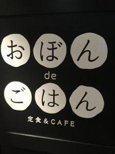 おぼん de ごはん 錦糸町テルミナ店