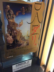 六本木 国立新美術館 DALI (ダリ)展