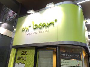豆乳やき 白玉抹茶ぜんざい ミスター ビーン 渋谷店    (Mr Bean) 渋谷駅