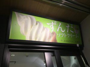 ずんだソフトクリーム 池袋 宮城ふるさとプラザ あおばだんご本舗 仙台