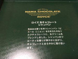 生チョコレート シャンパン (ピエール・ミニョン)