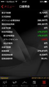 損大 利小な ダメパターン 外為ジャパン FX パート2 40万円追加 ④