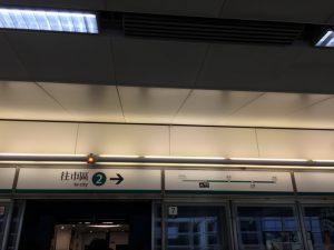 香港国際空港 ⇒ MTR へ