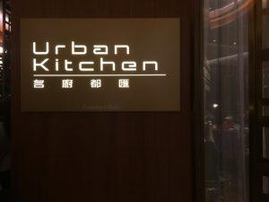 Urban Kitchen ブッフェ JWマリオット ホテル マカオ