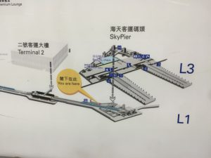 JWマリオットホテル ⇒ マカオ フェリーターミナル(マカオ半島) ⇒ 香港国際空港 へ