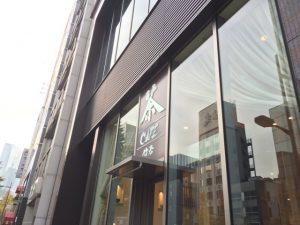 銀座 茶カフェ 竹若 銀座4丁目