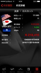 今週の出来事 OPEC減産 米雇用統計 予想下回る 外為ジャパン FX パート3(元金60万円)③