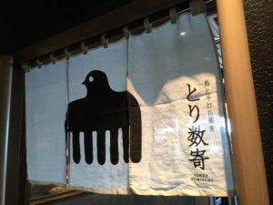 鳥と手打ち蕎麦 とり数寄(TORISUKI) 東急プラザ 銀座