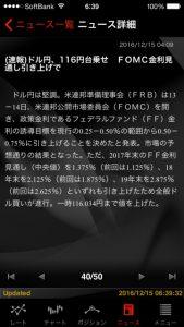 FRB(米連邦準備理事会)⇒ FOMC(米連邦公開市場委員会)にて 利上げへ 外為ジャパン FX パート3(元金60万円)⑤