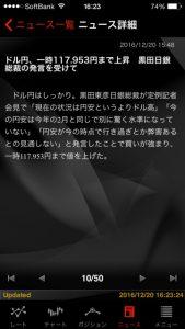 外為ジャパン FX パート3(元金60万円)⑥