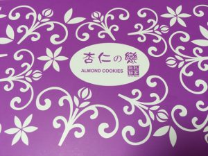 ALMOND COOKIES 杏仁の戀