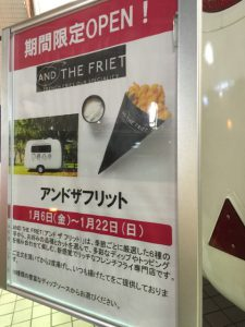 AND THE FRIET アンド ザ  フリット 吉祥寺 期間限定