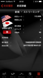 擦った揉んだ 外為ジャパン FX パート3(元金60万円)⑩