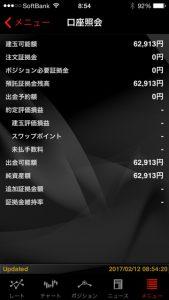 外為ジャパン FX パート3(元金60万円)⑪