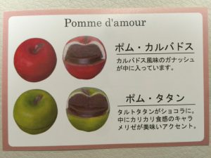 Pomme d'Amour ポム ダムール / パティスリー・ル・ポミエ (Patisserie Le Pommier)
