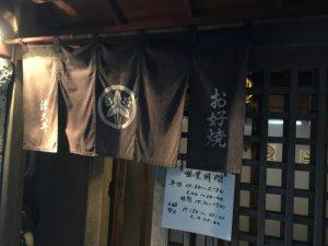 津久井 お好み焼き 鎌倉 庭
