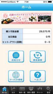 FXプライムbyGMO 選べる外為オプション パート1(元資金49万円)③