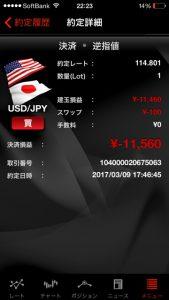 The End 外為ジャパン FX パート3(元金60万円)⑮