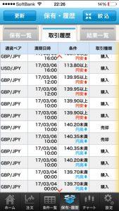 自制できず 入金 FXプライムbyGMO 選べる外為オプション パート1(元資金55万円)④