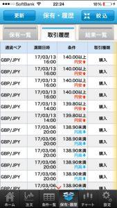 終了〜! FXプライムbyGMO 選べる外為オプション パート1(元資金60万円)⑤