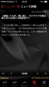 ドル/円 111円台へ 外為ジャパン FX パート4 トレーニング ②