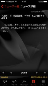 110円は切らなかった 外為ジャパン FX パート4 トレーニング ③