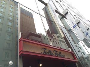 トゥット フェリーチェ ホテル ユニゾ 銀座1丁目
