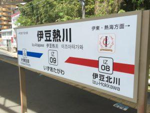 伊豆熱川へ