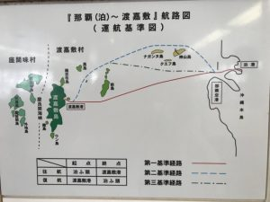 泊港 → 渡嘉敷島 へ 沖縄