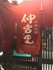 仲宮里 沖縄料理 新富町