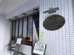 サウザンシーズン (1000 SEASONING) 松戸
