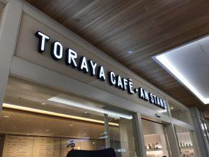 TORAYA CAFÉ ・ AN STAND NEWoMan 新宿 2階
