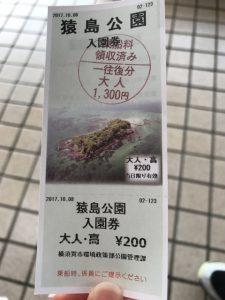 猿島 横須賀