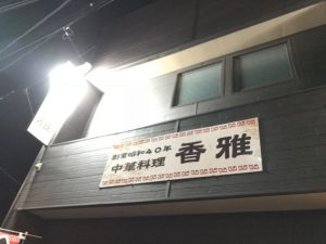 香雅 鬼怒川温泉 ラーメン 羽根つき餃子