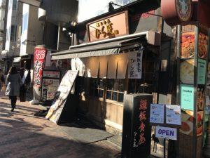 麺飯食堂 ひら匠 広尾