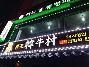 韓牛村(ハヌチョン) 会賢(フェヒョン)南大門(ナムデムン)