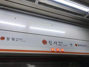 オリジナル アイスクリーム 新沙 (シンサ) 散策 → Bistopping (ビストッピング)