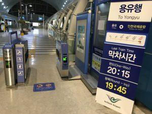 仁川国際空港 → パラダイスシティ へ